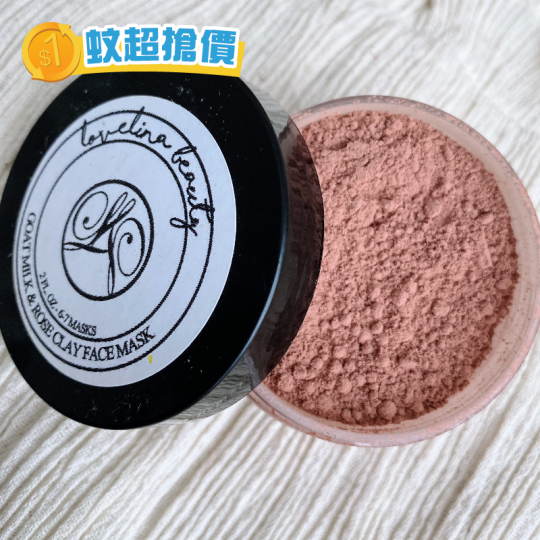 cover_亮澤肌玫瑰高嶺土羊奶面膜粉