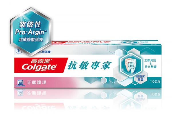 高露潔抗敏專家系列牙膏單支裝