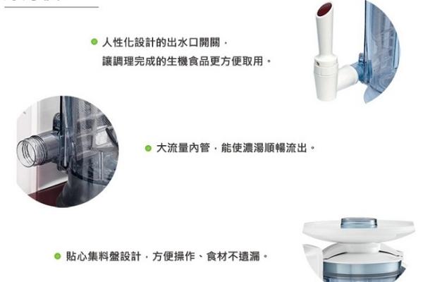 14_貴夫人 微感智控生機精華萃取機 (6)