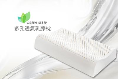 2_GREEN SLEEP-泰國天然乳膠枕(工學型)