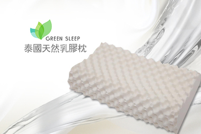 1_GREEN SLEEP-泰國天然乳膠枕(狼牙型)