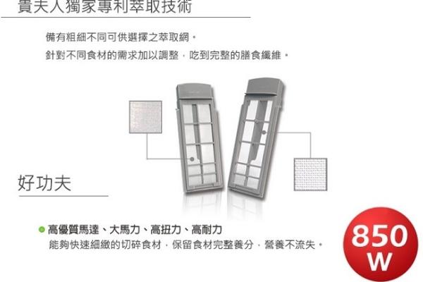 14_貴夫人 微感智控生機精華萃取機 (3)