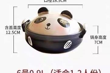 1_熊貓明火耐高溫陶土小砂鍋 (0 (3) (1)