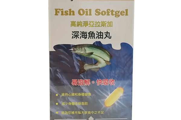24_Alaska Fish oil高純淨亞拉斯加深海魚油300粒 (1)