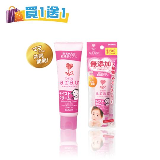 P_ARAU嬰兒潤膚乳50G