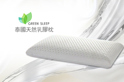 3_GREEN SLEEP-泰國天然乳膠枕(平面型)