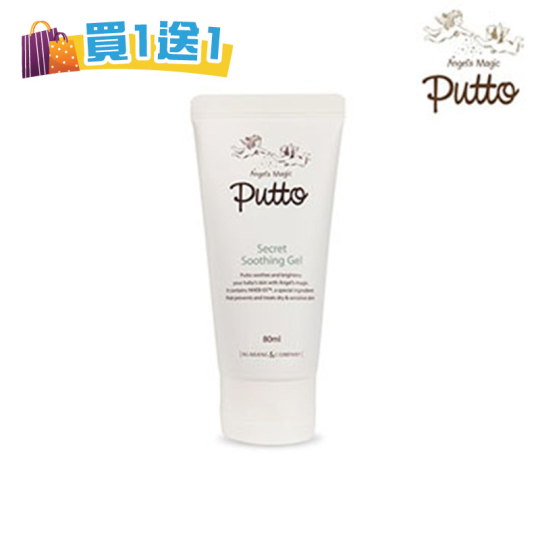 PUTTO Secret soothing  gel (防敏感啫喱 )