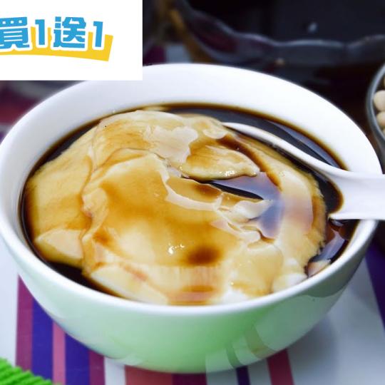 黑糖豆腐花(buy1get1)