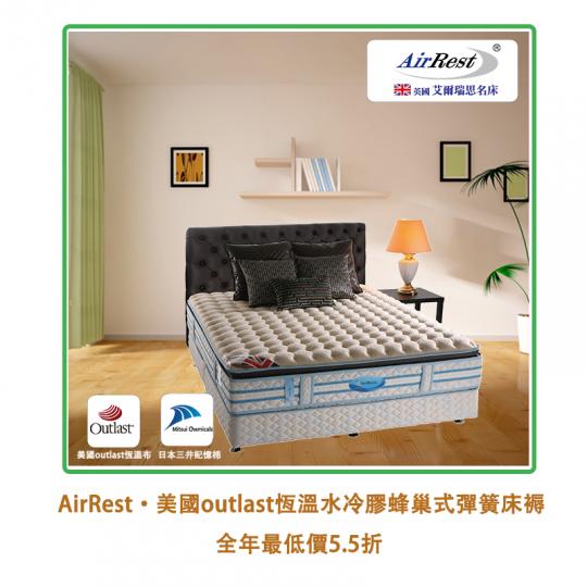 美國AirRest outlast恆溫水冷膠蜂巢式彈簧床褥
