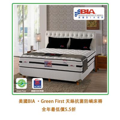 美國BIA Green First天絲抗菌防蟎床褥