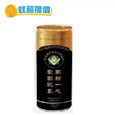 (Cover) 1蚊優惠:洪門啤酒