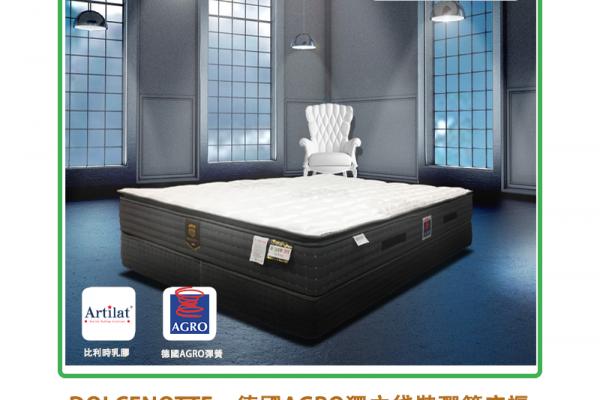意大利DOLCENOTTE德國AGRO獨立袋裝彈簧床褥