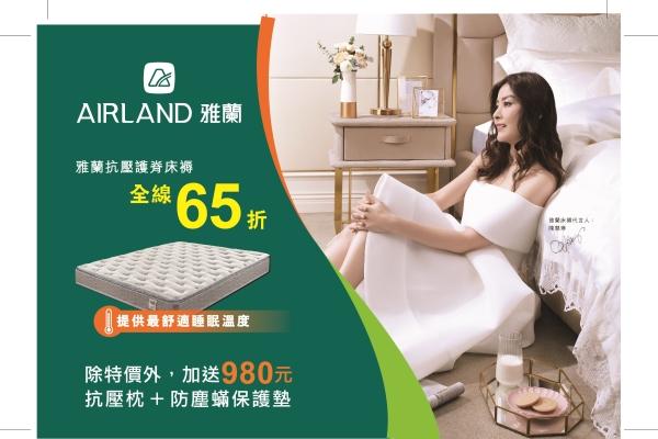 雅蘭護脊床褥(全線65折送抗壓枕及塵蟎保護墊)