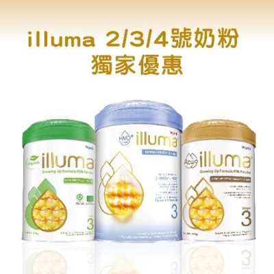 illuma 234奶粉