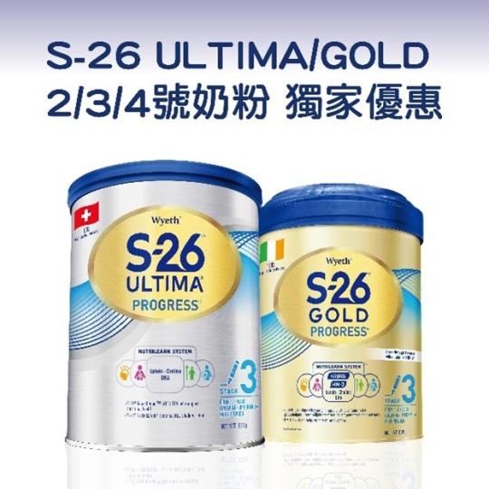 惠氏 S-26系列奶粉 (初生嬰兒奶粉除外)