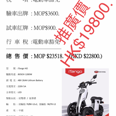 iTangoHO輕型電動電單車