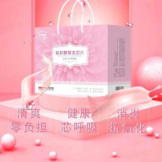 紫杉醇衛生巾_COVER