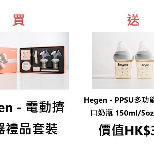 HEGEN電動擠奶器套裝送Hegen - PPSU多功能方圓型寬口奶瓶 150ml5oz