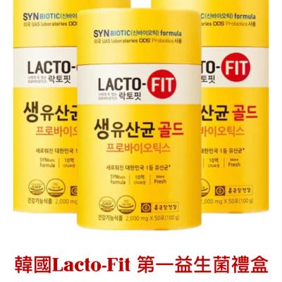 韓國Lacto-Fit 第一益生禮盒3set裝
