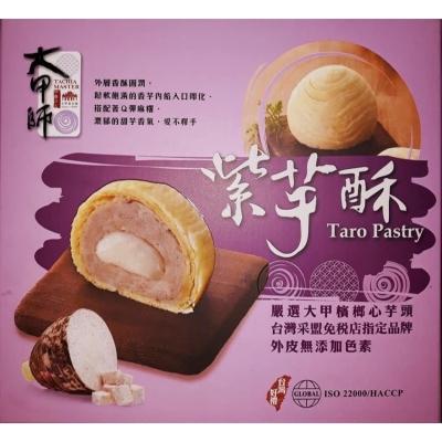 大甲師紫芋酥