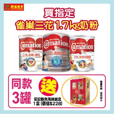 買指定雀巢三花1.7kg奶粉同款3罐送安記鮑魚