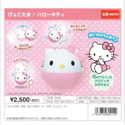 Hello Kitty彈彈波玩具