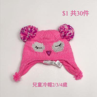 兒童冷帽(1-4歲)