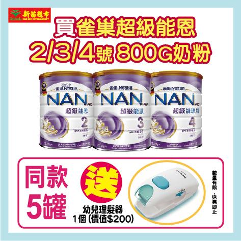 雀巢超級能恩234號800G奶粉送幼兒理髮器1個