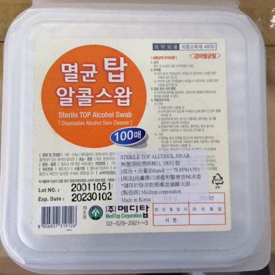 無菌頂級酒精棉片100片裝,$39(買一送一)