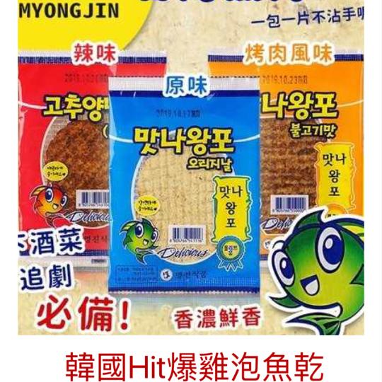 韓國雞泡魚乾50片裝