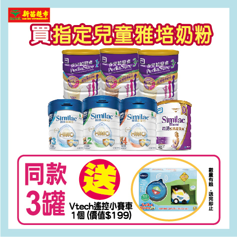 買指定兒童雅培奶粉同款3罐送Vtech遙控小賽車1個(價值199) (1)