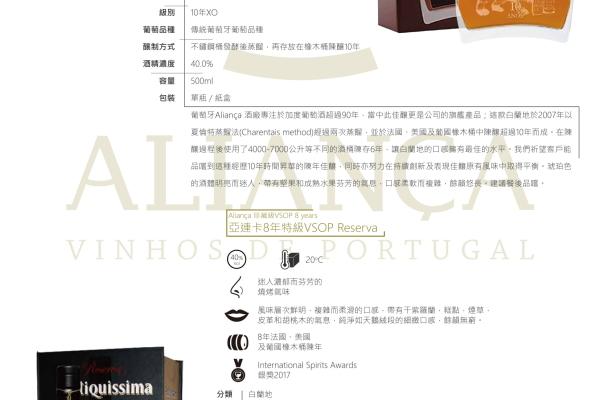 利樂泉葡萄酒簡介-11