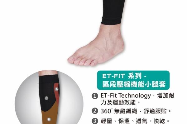 區段機能小腿套