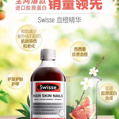 Swisse血橙精華