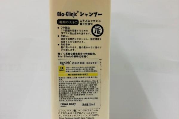 Bio-Elinc祛屑洗髮露500ml(精碎留香型)2