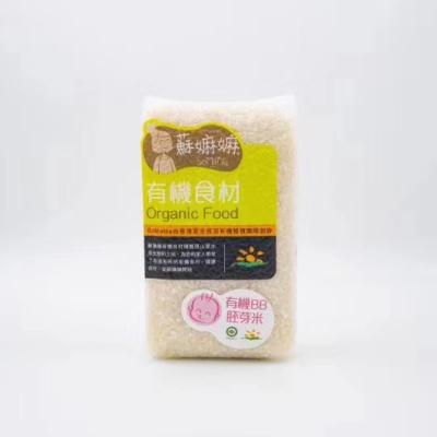 有機BB胚芽米