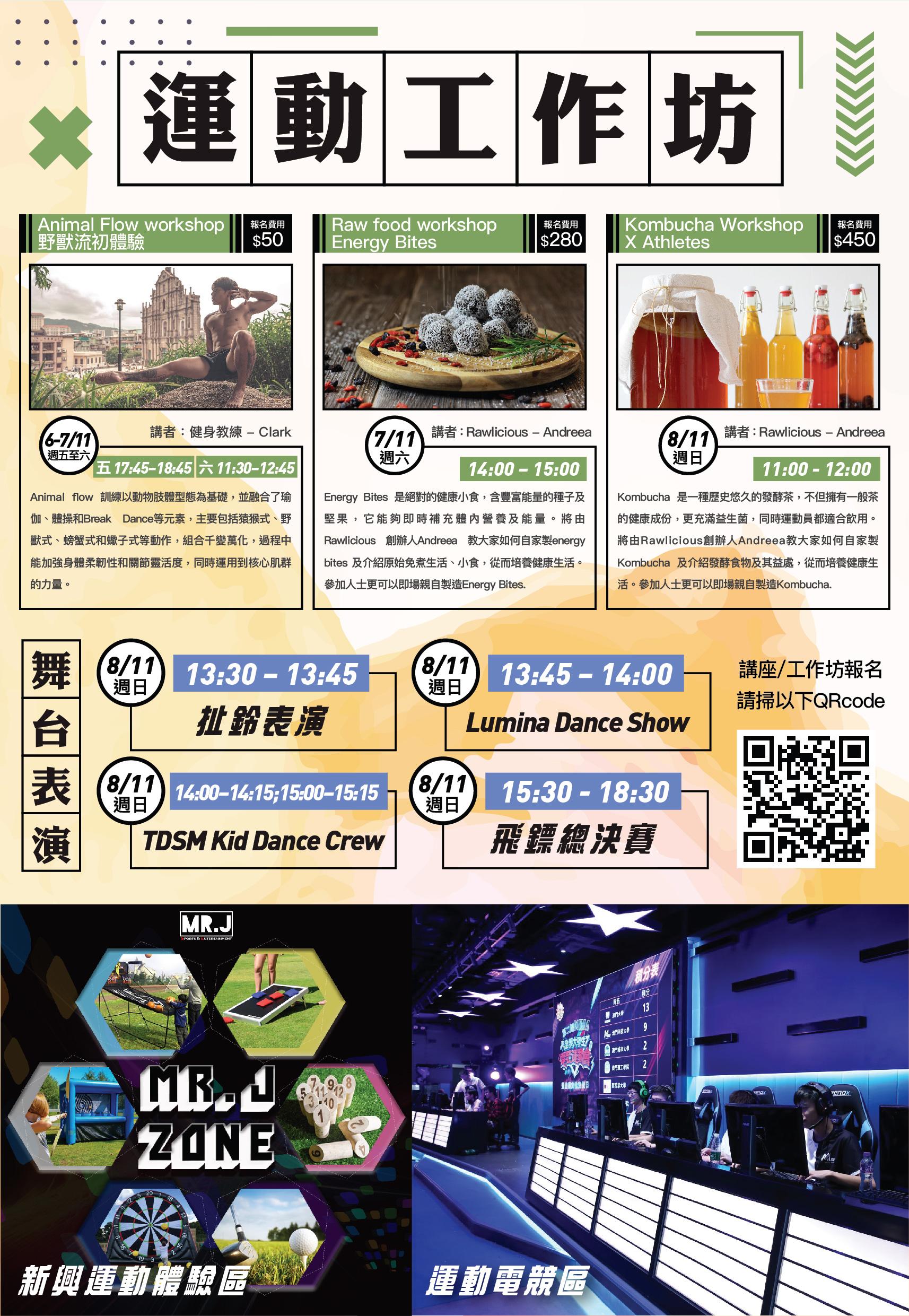 2020BB_Leaflet1_6