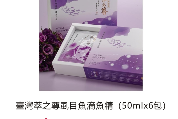 8.2臺灣萃之尊鯊魚軟骨素虱魚魚精