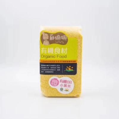 有機BB小黃米