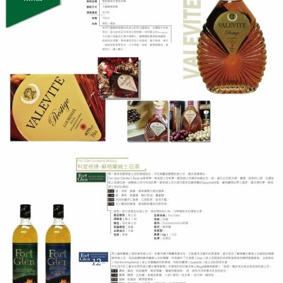 利樂泉葡萄酒簡介-09