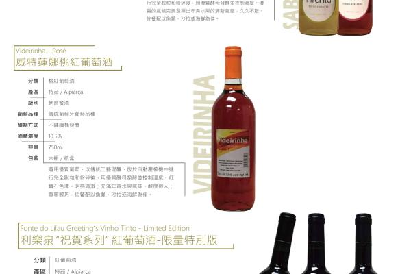 利樂泉葡萄酒簡介-07