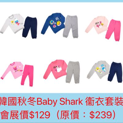 韓國秋冬Baby Shark衛衣套裝