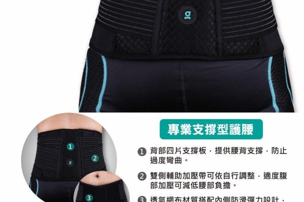 專業支撐型護腰