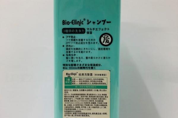 Bio-Elinc祛屑洗髮露500ml(多效瑩潤型)2