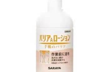 SARAYA Barrier Lotion