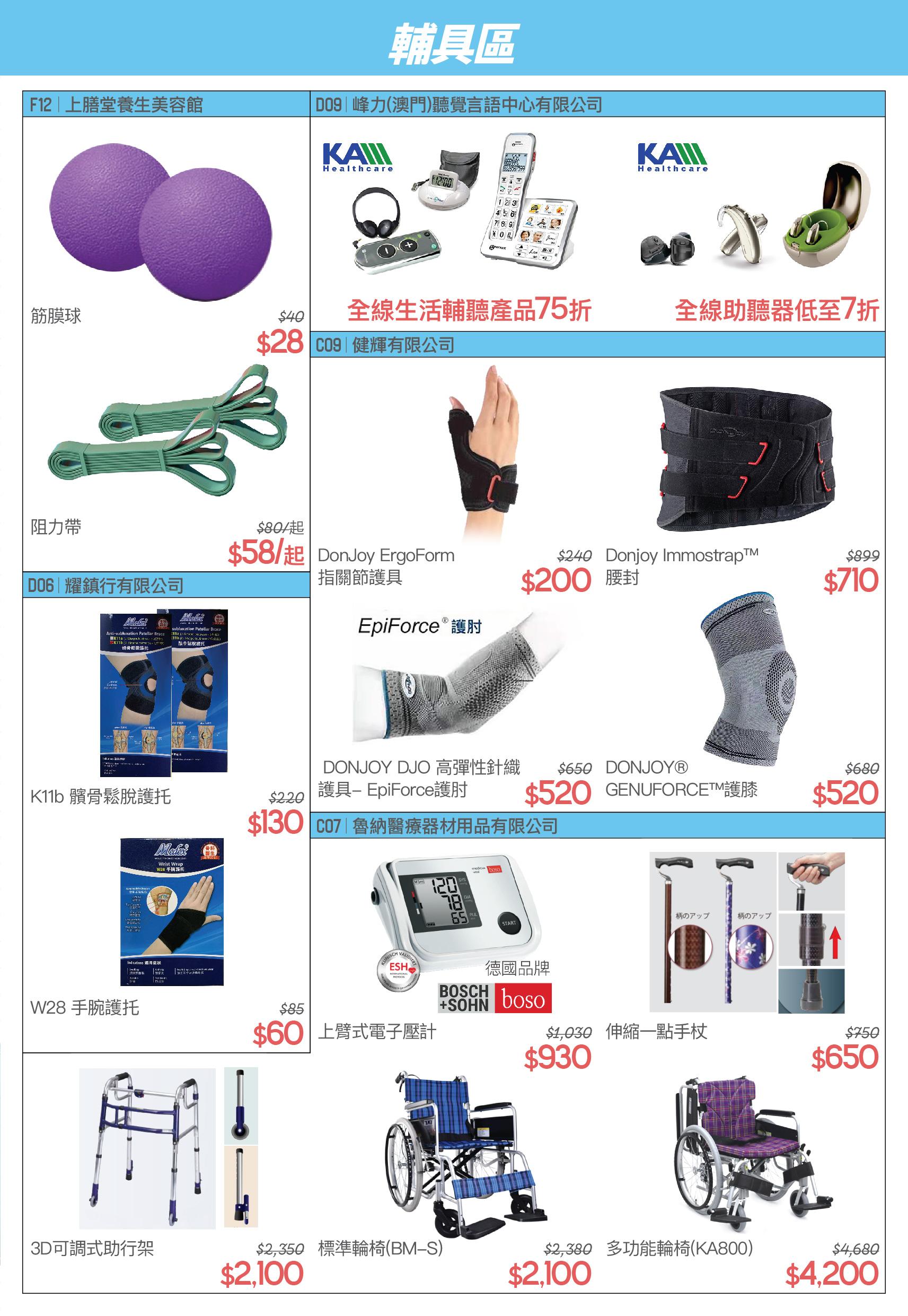 2021輔具展_Leaflet_6