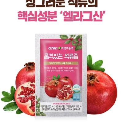 韓國紅石榴純液 70ml