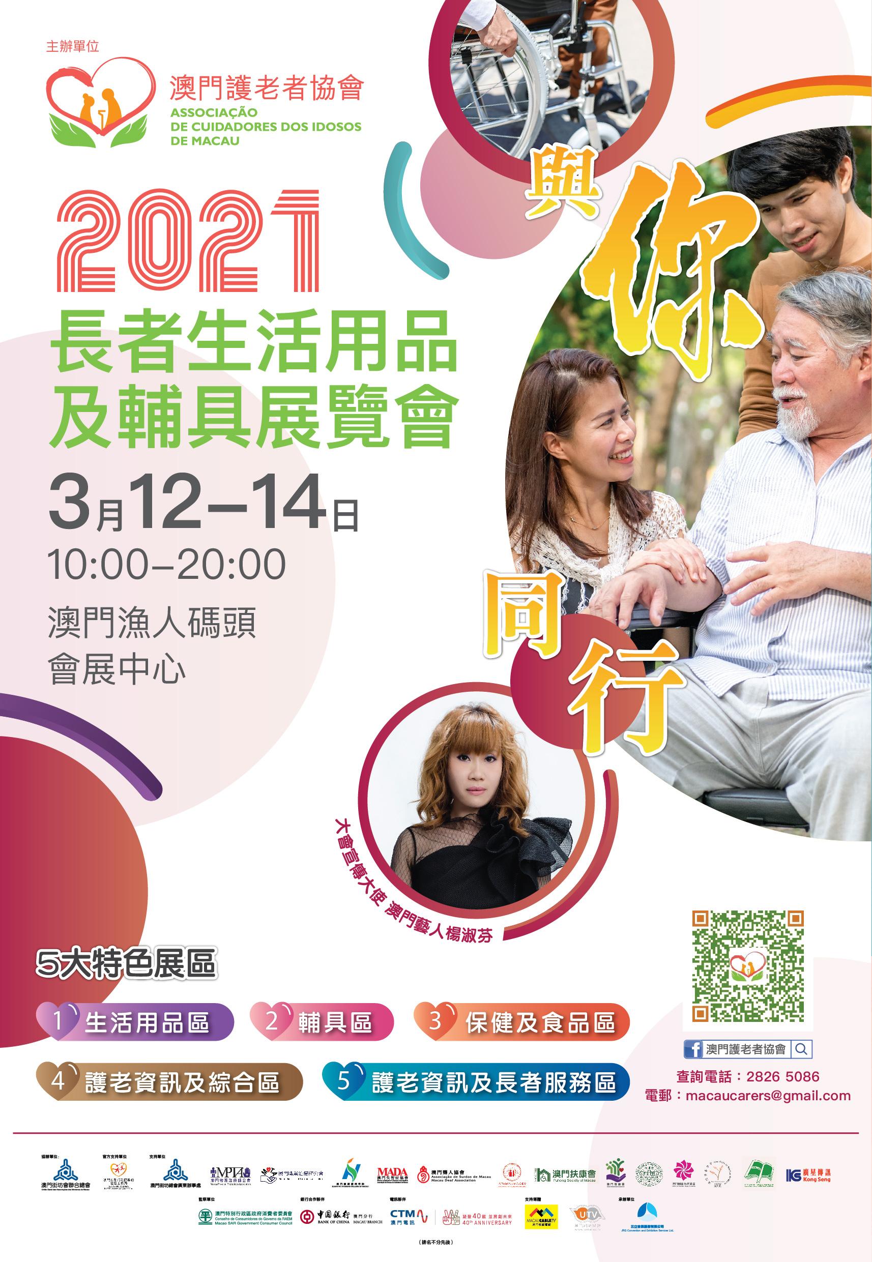 2021輔具展_Leaflet_1