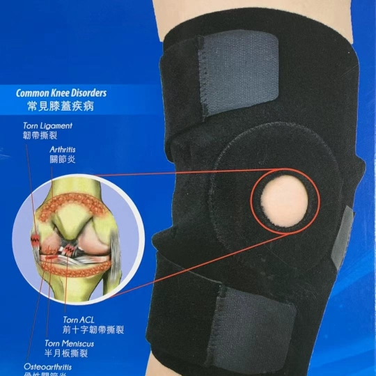 K04 簡便膝部護托