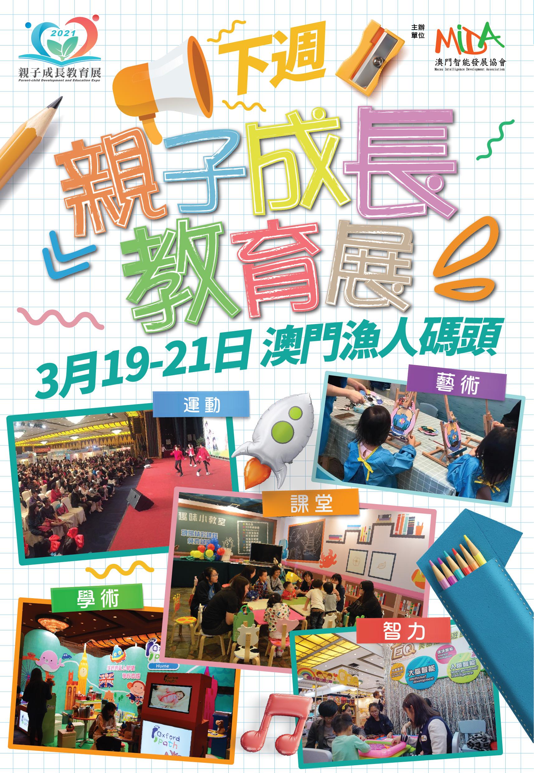 2021輔具展_Leaflet_5